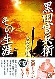 黒田官兵衛その生涯 (アスカビジネス)