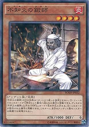 遊戯王カード BOSH-JP032 不知火の鍛師 ノーマル 遊戯王アーク・ファイブ [ブレイカーズ・オブ・シャドウ]