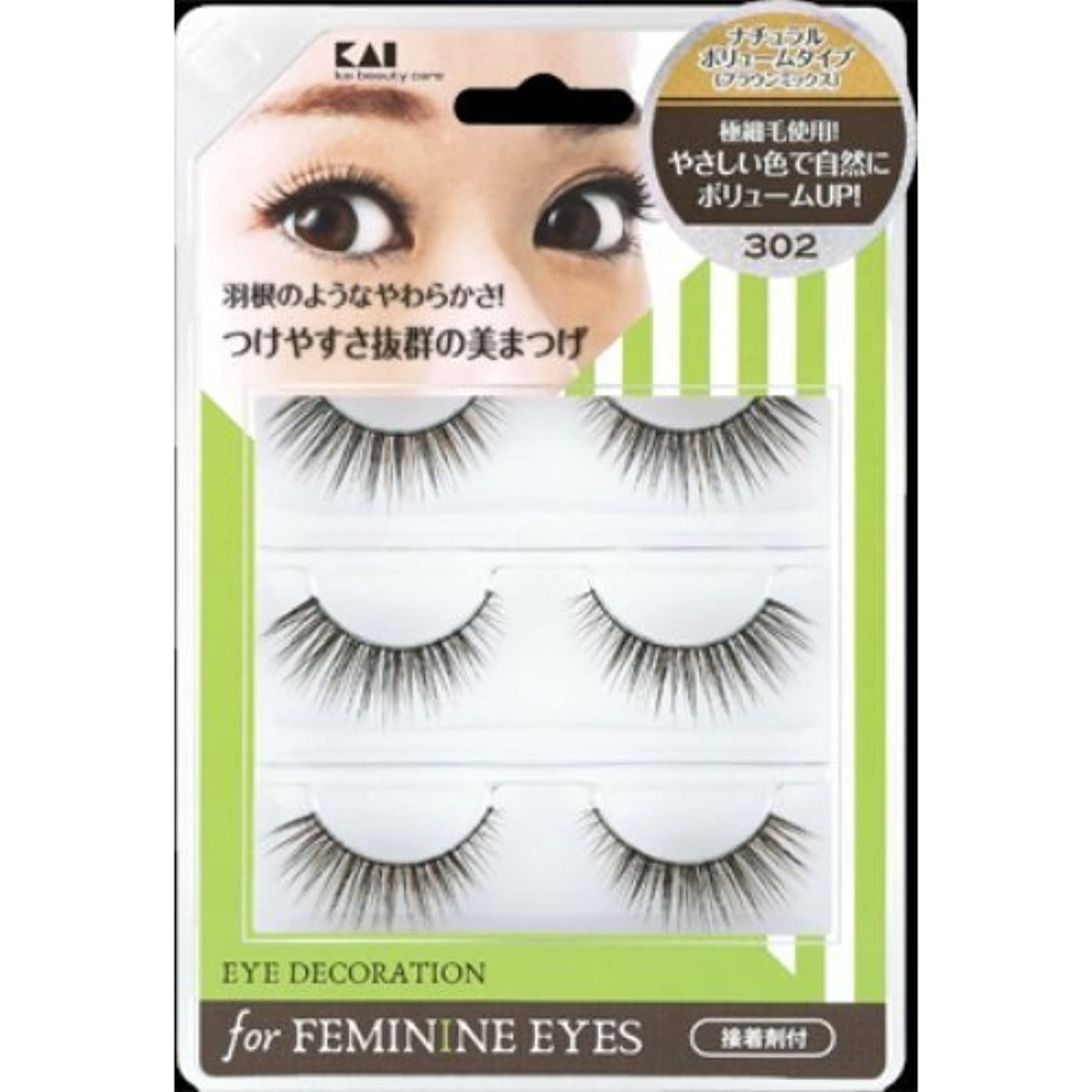 測定領域カジュアル貝印 アイデコレーション for feminine eyes 302 HC1562