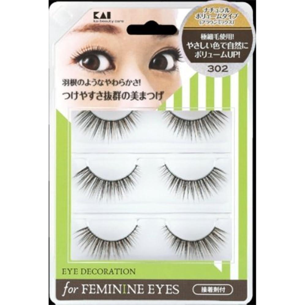 満了生き物フレッシュ貝印 アイデコレーション for feminine eyes 302 HC1562
