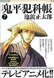鬼平犯科帳[決定版](七) (文春文庫)