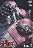 装甲騎兵 ボトムズ VOL.3 [DVD]