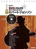 DVDで完全学習 ギター・スタイル・オブ・ロバート・ジョンソン (DVD付) (Guitar Magazine) 画像