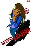 スピードグラファー・ディレクターズカット版 Vol.10(初回限定版) [DVD]