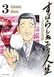すばらしきかな人生-ふたたび友郎- 3 (ビッグコミックス)