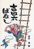 吉四六ばなし (1974年)