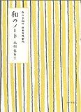 和のノート―女の子向け日本文化案内