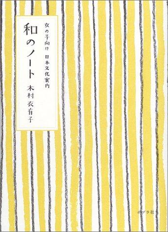 和のノート―女の子向け日本文化案内の詳細を見る