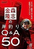 金森隆志の岸釣りQ&A50 ミスター陸王・カナモの必釣アドバイス!! (ルアマガブックス 1) 画像