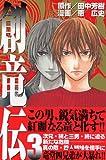 創竜伝(3) (講談社コミックス)
