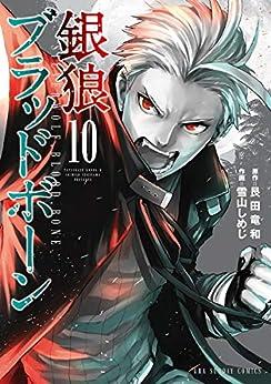 [雪山しめじ] 銀狼ブラッドボーン 第01-10巻