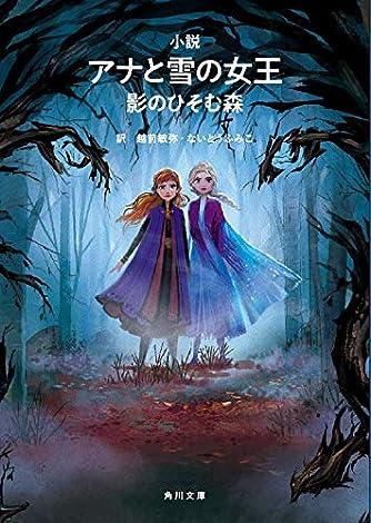 小説 アナと雪の女王 影のひそむ森 (角川文庫)