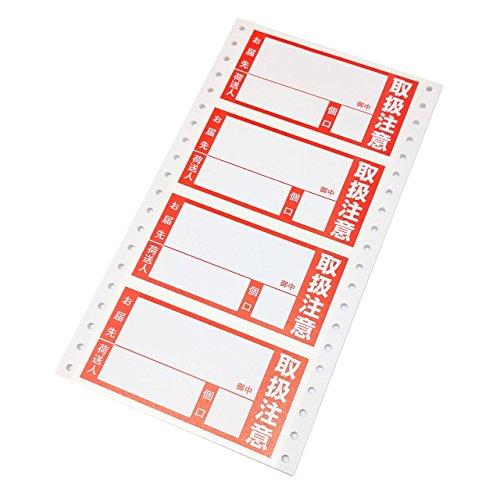 【ラベル100枚】4面 赤(取扱注意) 宛名住所ラベル 荷札タックシール 宛名シール (58mm×114mm)