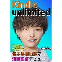 Kindle unlimited電子書籍出版で漫画監督デビュー