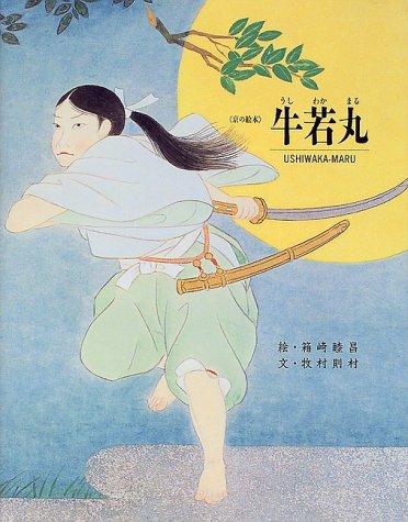 牛若丸 (京の絵本)