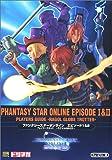 ファンタシースターオンラインエピソード1&2プレイヤーズガイド―ラグオルの歩き方 (ドリマガBOOKS)