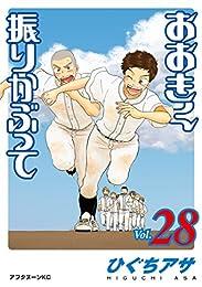 おおきく振りかぶって(28) (アフタヌーンコミックス)