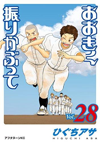 [画像:おおきく振りかぶって(28) (アフタヌーンコミックス)]