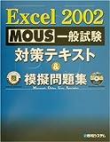 MOUS一般試験Excel2002対策テキスト&模擬問題集