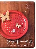 クッキーの本―作りやすい配合だから、失敗しない (Daily Cooking) 画像