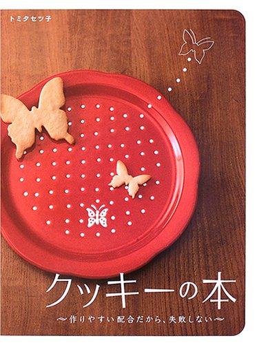 クッキーの本―作りやすい配合だから、失敗しない (Daily Cooking)の詳細を見る