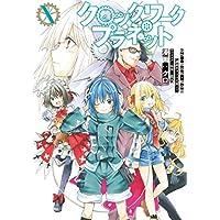 クロックワーク・プラネット(10) (シリウスコミックス)