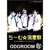 ちーむ☆流星群 Dance DVD
