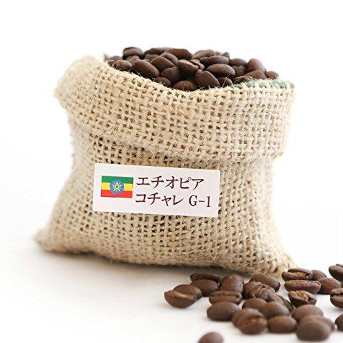 【焙煎職人の至芸】【これこそがフルーティというものです】エチオピア・コチャレ 200 g 豆のまま
