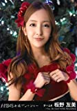 AKB48 公式生写真 永遠プレッシャー 劇場盤 とっておきクリスマス Ver. 【板野友美】