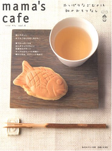 Mama's cafe vol.4 (私のカントリー別冊)の詳細を見る