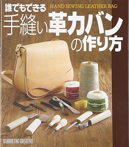 誰でもできる手縫い革カバンの作り方の詳細を見る