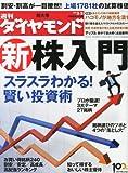 週刊 ダイヤモンド 2013年 3/2号 [雑誌]