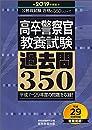 高卒警察官 教養試験 過去問350 2019年度 (公務員試験 合格の350シリーズ)