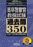 高卒警察官 教養試験 過去問350 2019年度 (公務員試験 合格の350シリーズ) (公務員試験合格の350シリーズ)