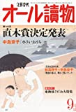 オール讀物 2010年 09月号 [雑誌]