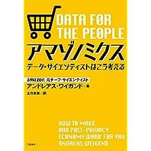 アマゾノミクス データ・サイエンティストはこう考える (文春e-book)