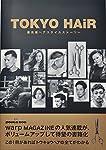 TOKYO HAIR 最先端のヘアスタイルストーリー (TWJ books)