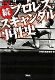 新装版 続 プロレススキャンダル事件史 (宝島SUGOI文庫 A へ 1-119)