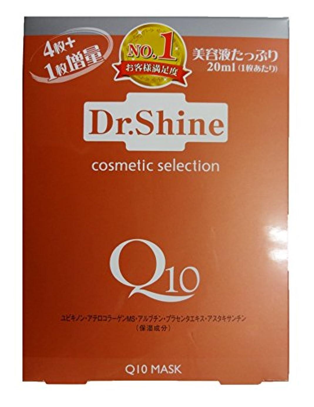 ピンチ伝染性シートDr.Shine(ドクターシャイン) フェイスマスクEX 5枚入