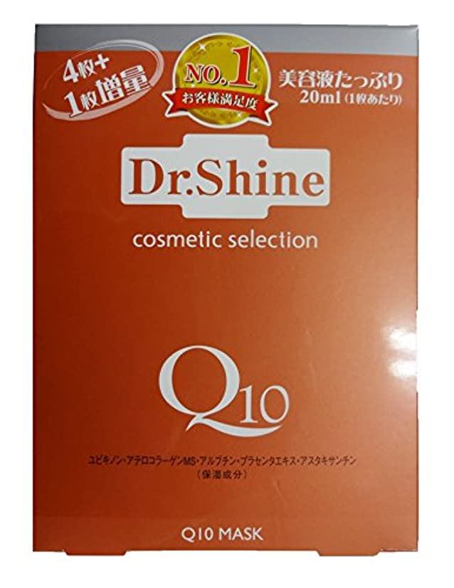 つぶやき資源どこでもDr.Shine(ドクターシャイン) フェイスマスクEX 5枚入
