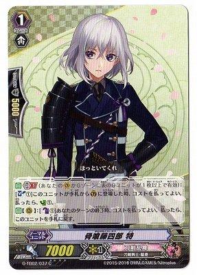 カードファイトヴァンガード/G-TB02/037 骨喰藤四郎 特 C