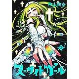 スーサイドガール コミック 1-3巻セット