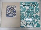 日本の野生植物〈草本 2〉離弁花類 (1982年)