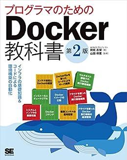 [WINGSプロジェクト阿佐 志保]のプログラマのためのDocker教科書 第2版 インフラの基礎知識&コードによる環境構築の自動化