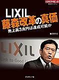 LIXIL 藤森改革の真価 売上高3兆円は達成可能か 週刊ダイヤモンド 特集BOOKS