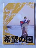 映画パンフレット 希望の国 園子温・監督 夏八木勲 大谷直子 村上淳 神楽坂恵 清水優