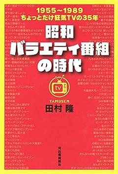 昭和バラエティ番組の時代:1955~1989 ちょっとだけ狂気TVの35年