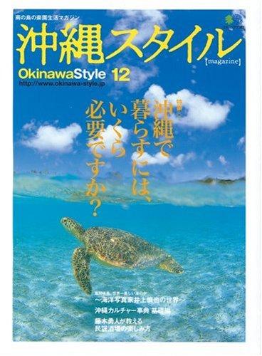 沖縄スタイルVol.12 (エイムック 1189)