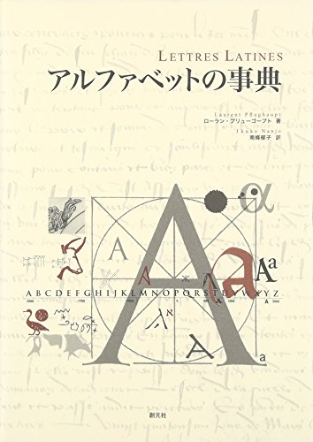 アルファベットの事典の詳細を見る