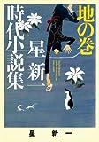 ([ほ]1-2)星新一時代小説集 地の巻 (ポプラ文庫)